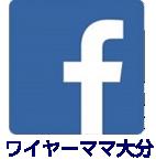 ワイヤーママおおいたfacebook